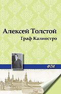 Алексей Толстой -Граф Калиостро