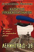Александр Логачев -Капитан госбезопасности. Ленинград-39