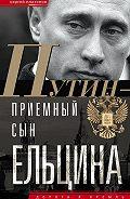 Сергей Платонов -Путин – «приемный» сын Ельцина