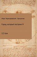 Марс Чернышевский – Бускунчак -Город, который построил Я. Сборник. Том 12