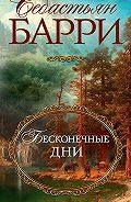 Себастьян Барри -Бесконечные дни