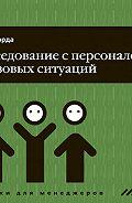 Филипп Корда - Собеседование сперсоналом, 14базовых ситуаций