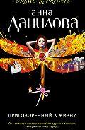 Анна Данилова - Приговоренный к жизни