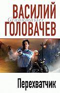 Василий Головачев - Перехватчик