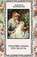 Александр Кожевников, Татьяна Линдберг - Спасибо, мама, что ты есть