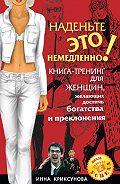 Инна Криксунова - Наденьте это немедленно!
