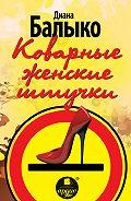 Диана Балыко -Коварные женские штучки