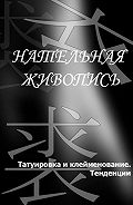 Илья Мельников -Татуировка и клеймение. Тенденции