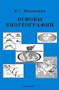 Вячеслав Мордкович -Основы биогеографии