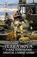 Виталий Федоров - Terra Nova. А над баобабами закаты, словно кровь