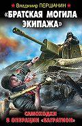Владимир Першанин -«Братская могила экипажа». Самоходки в операции «Багратион»