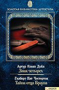 Артур Конан Дойл -Знак четырех. Тайна отца Брауна (сборник)