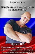 Петр Филаретов -Упражнение для укрепления мышечного корсета грудного и поясничного отделов позвоночника в домашних условиях. Часть 1