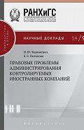 Наталья Юрьевна Корниенко -Правовые проблемы администрирования контролируемых иностранных компаний