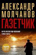 Александр Молчанов -Газетчик