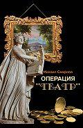 Михаил Смирнов -Операция «Театр» (сборник)