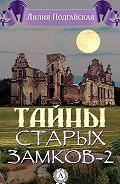 Лилия Подгайская -Тайны старых замков – 2