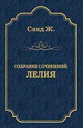 Жорж Санд -Лелия