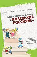 Н. А. Арапова-Пискарева - Воспитательная система «Маленькие россияне». Программа нравственно-патриотического воспитания дошкольников