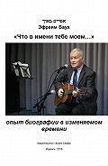 Эфраим Баух - «Что в имени тебе моем…»