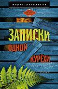 Мария Ряховская - Записки одной курёхи