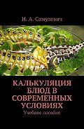 Ирина Самулевич -Калькуляция блюд в современных условиях. Учебное пособие