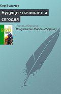 Кир Булычев -Будущее начинается сегодня