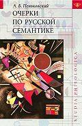 А. Б. Пеньковский - Очерки по русской семантике