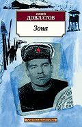 Сергей Довлатов - Зона. Записки надзирателя