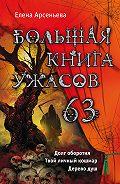 Елена Арсеньева - Большая книга ужасов 63 (сборник)