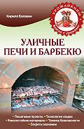 Кирилл Балакин - Уличные печи и барбекю