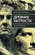 Александр Травников -Древние хитрости. Полное собрание