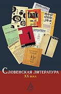 Коллектив Авторов -Словенская литература ХХ века