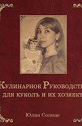 Юлия Солнце - Кулинарное руководство для куколъ и их хозяекъ