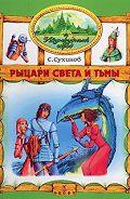 Сергей Сухинов -Рыцари Света и Тьмы