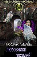 Ярослава Лазарева -Любовники орхидей