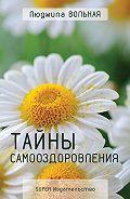 Людмила Вольная -Тайны самооздоровления