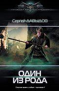 Сергей Давыдов -Один из рода