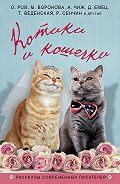 Татьяна Веденская - Котики и кошечки (сборник)