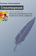 Зинаида Александрова -Стихотворения