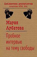 Мария Арбатова -Пробное интервью на тему свободы