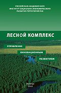 П. М. Советов -Лесной комплекс: управление инновационным развитием