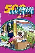 Сборник - 500 удивительных анекдотов на даче