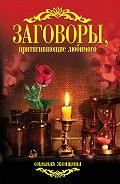 Антонина Соколова -Заговоры, притягивающие любимого