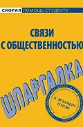 Лариса Александровна Мишина -Связи с общественностью. Шпаргалка