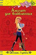 Светлана Лубенец - Амулет для влюбленных