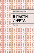 Виктор Вержбицкий -Впасти лифта. Рассказ