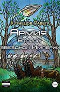 Павел Кузнецов -Армия Второй звёздной Империи