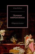 Ольга Рейтор -Лучшие впечатления. Сборник стихов