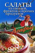 Агафья Звонарева - Салаты из овощей, фруктов и прочих продуктов